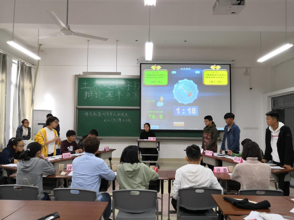 安徽理工大学土木建筑学院举办第十一届新生辩论赛