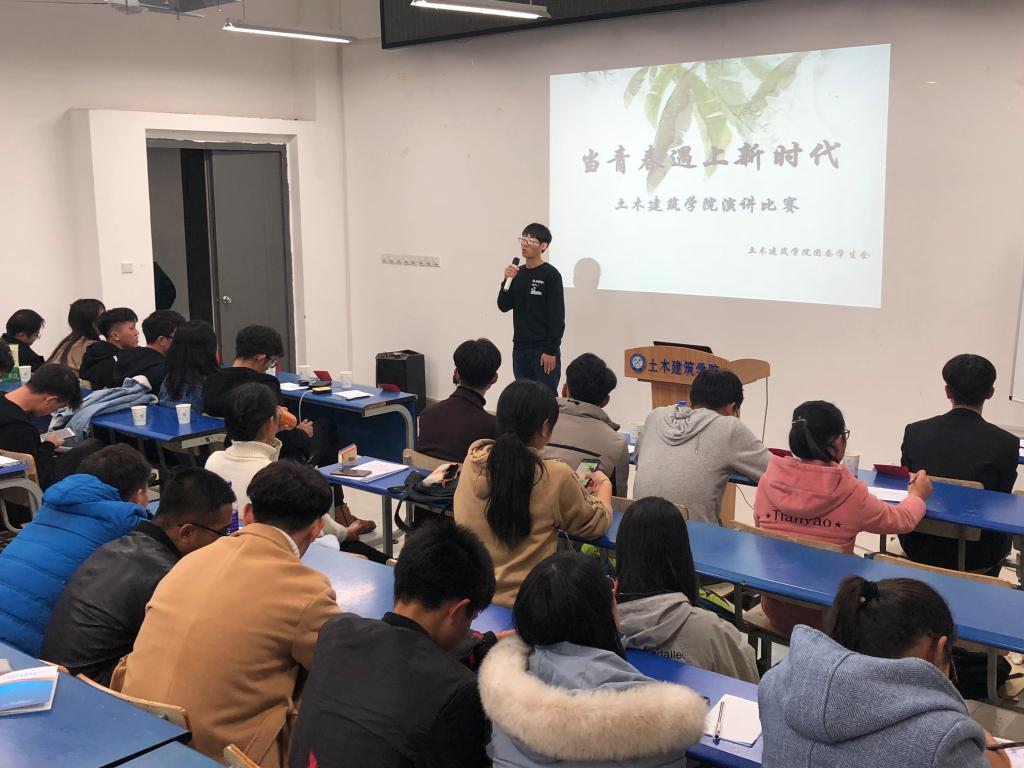 """安徽理工大学土木建筑学院举办""""当青春遇上新时代""""主题演讲比赛"""