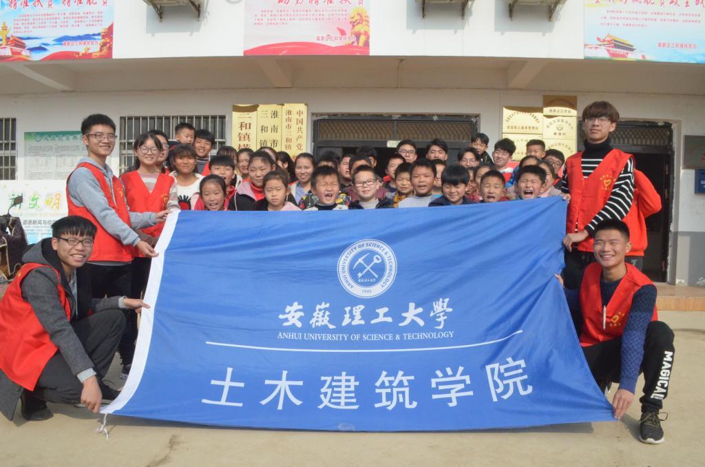 安徽理工大学土木建筑学院前往横塘村开展志愿支教活动