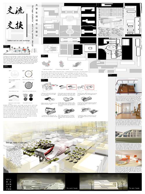 优选作品参加第九届中韩建筑与工业设计学生作品展